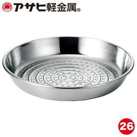 「スチーマー(オールパンシリーズ26cm用)」 カタログ [アサヒ軽金属公式ショップ]