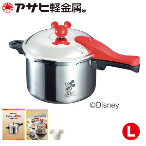 <<ミッキーマウス>>ゼロ活力なべL(圧力鍋)[アサヒ軽金属公式ショップ]