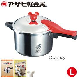 「<<ミッキーマウス>>ゼロ活力なべ(L)」(圧力鍋・圧力なべ)IH・ガス対応 Disneyzone ディズニー 日本製 5.5L レシピ付き 母の日 ギフト [アサヒ軽金属公式ショップ]