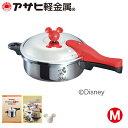 「<<ミッキーマウス>>ゼロ活力なべ(M)」(圧力鍋・圧力なべ)IH・ガス対応 Disneyzone ディズニー 日本製 3.0L …