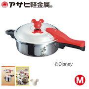 <<ミッキーマウス>>ゼロ活力なべM(圧力鍋)[アサヒ軽金属公式ショップ]