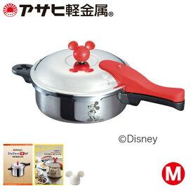 「<<ミッキーマウス>>ゼロ活力なべ(M)」(圧力鍋・圧力なべ)IH・ガス対応 Disneyzone ディズニー 日本製 3.0L レシピ付き 母の日 ギフト [アサヒ軽金属公式ショップ]