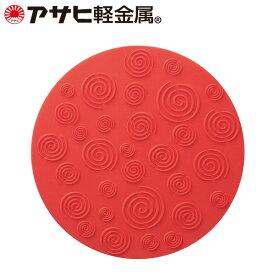 「シリコンパンレスト(鍋敷き)」 カタログ   [アサヒ軽金属公式ショップ]