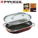「スペースパン 100レシピセット」(グリルパン) 魚焼きグリル 魚焼き器 プレート ロースター ガスコンロ トースター…