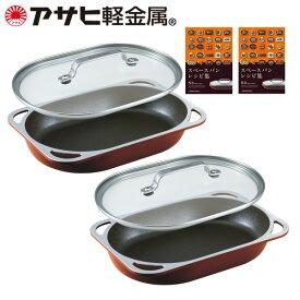 「スペースパン・ダブルセット」(グリルパン) 魚焼きグリル  キッチン レシピ ギフト [アサヒ軽金属公式ショップ]
