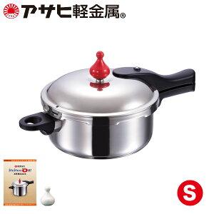 ゼロ活力なべS(圧力鍋)[アサヒ軽金属公式ショップ]