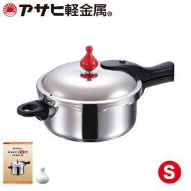 「ゼロ活力なべ(S)」(圧力鍋・圧力なべ) IH・ガス対応 日本製 2.5L レシピ付き 離乳食 ギフト カタログ [アサヒ軽金属公式ショップ]