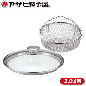 軽金属 圧力 鍋 アサヒ