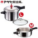 「ゼロ活力なべダブル(L・M)」(圧力鍋)IH・ガス対応 圧力なべ ステンレス 日本製 3L 5.5L レシピ付き ギフト 贈り…