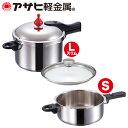 「ゼロ活力なべダブル(Lスリム・S)」(圧力鍋)IH対応 鍋 圧力なべ ステンレス 日本製 4.0l 2.5l キッチン レシピ付き…