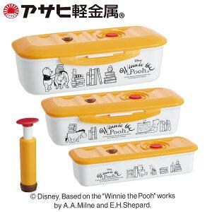 「真空スリムボックスセット 《くまのプーさん》」抗菌 お弁当箱 ディズニー Disneyzone [アサヒ軽金属公式ショップ]