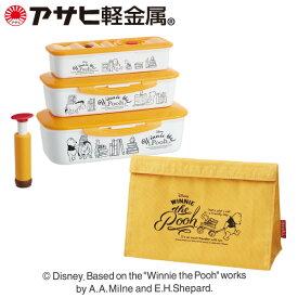 「真空ランチセット 《くまのプーさん》」抗菌 お弁当箱 ディズニー Disneyzone [アサヒ軽金属公式ショップ]