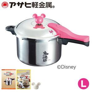 <<ミニーマウス>>ゼロ活力なべL(圧力鍋)[アサヒ軽金属公式ショップ]