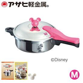 「<<ミニーマウス>>ゼロ活力なべ(M)」(圧力鍋・圧力なべ)IH・ガス対応 Disneyzone ディズニー 日本製 3.0L レシピ付き ギフト [アサヒ軽金属公式ショップ]