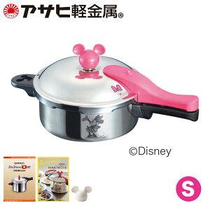 「<<ミニーマウス>>ゼロ活力なべ(S)」(圧力鍋・圧...