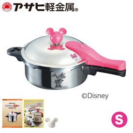「<<ミニーマウス>>ゼロ活力なべ(S)」(圧力鍋・圧力なべ)IH・ガス対応 Disneyzone ディズニー 日本製 2.5L レシピ付き ギフト [アサヒ軽金属公式ショップ]
