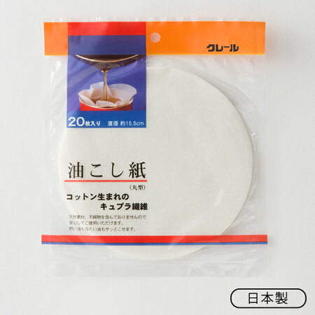 クレール油こし紙丸形20P[キッチン用品/油こし/消耗品/調理/日本製/天然素材]