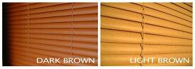 ブラインド ウッド調 ブラインド 木目 横幅176×高さ210cm(セパレートタイプ)セミオーダー サイズ加工可能