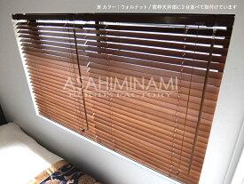 木製ブラインド 横幅88×高さ138cm