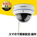 防犯カメラ ワイヤレス 屋外 屋内 ドーム型 監視カメラ 200万画素 SDカード録画 防水 夜間 遠隔監視 無線 日本語説明…
