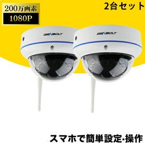 防犯カメラ 防犯カメラセット ワイヤレス 屋外 屋内 ドーム型 監視カメラ 200万画素 SDカード録画 防水 夜間 遠隔監視 無線 日本語説明書 日本語アプリ スマホ 赤外線 自動検知 工事不要 簡単