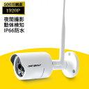 防犯カメラ ワイヤレス wifi 屋外 セキュリティカメラ 200万画素 防水 防塵 暗闇 簡単設置 日本語APP 遠隔 SDカード録…