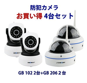 防犯カメラ 防犯カメラセット 屋内 ワイヤレス 家庭用 ドーム形WIFIカメラ 選ばれる2〜4台セット 200万画素 スマホ遠隔監視 「GB102×2台 GB206×2台」お買い得4台セット