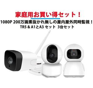 防犯カメラ 防犯カメラセット ワイヤレス 監視カメラ 屋内 屋外 200万画素 配線不要 録画機不要 スマホ遠隔監視 「TR5」1台と「A1&A3」お買い得セット ベビーカメラ 家庭用 IP66 防