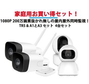 防犯カメラ 防犯カメラセット ワイヤレス 監視カメラ 屋内 屋外 200万画素 配線不要 録画機不要 スマホ遠隔監視 「TR5」2台と「A1&A3」お買い得セット ベビーカメラ 家庭用 IP66 防