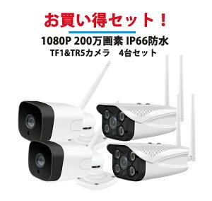 防犯カメラ 防犯カメラセット ワイヤレス 監視カメラ 屋内 屋外 200万画素 配線不要 録画機不要 スマホ遠隔監視 「TR5」2台と「TF1」2台お買い得セット ベビーカメラ 家庭用 IP66