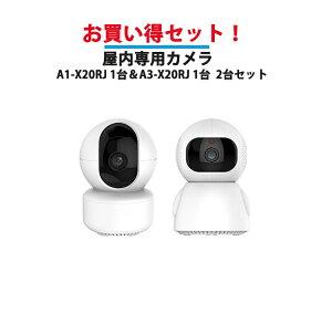 防犯カメラ 防犯カメラセット ワイヤレス 監視カメラ 屋内用セット 200万画素 配線不要 録画機不要 スマホ遠隔監視 「A1-X20RJ」1台&「A3-X20RJ」1台お買い得カメラセット ベビーカメラ