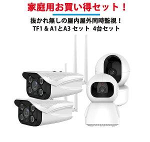 防犯カメラ 防犯カメラセット ワイヤレス 監視カメラ 屋内 屋外 200万画素 配線不要 録画機不要 スマホ遠隔監視 「TF1」2台と「A1&A3」お買い得セット ベビーカメラ 家庭用 IP66 防