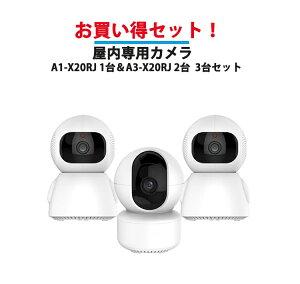 防犯カメラ 防犯カメラセット ワイヤレス 監視カメラ 屋内用セット 200万画素 配線不要 録画機不要 スマホ遠隔監視 「A1-X20RJ」1台&「A3-X20RJ」2台お買い得カメラセット ベビーカメラ