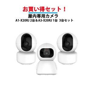 防犯カメラ 防犯カメラセット ワイヤレス 監視カメラ 屋内用セット 200万画素 配線不要 録画機不要 スマホ遠隔監視 「A1-X20RJ」2台&「A3-X20RJ」1台お買い得カメラセット ベビーカメラ