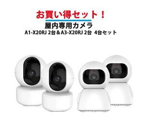 防犯カメラ 防犯カメラセット ワイヤレス 監視カメラ 屋内用セット 200万画素 配線不要 録画機不要 スマホ遠隔監視 「A1-X20RJ」2台&「A3-X20RJ」2台お買い得カメラセット ベビーカメラ