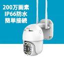 防犯カメラ 防犯カメラセット 屋外 屋内 ワイヤレス監視カメラ 1080P 200万画素 IP66防水防塵 赤外線搭載 動体…