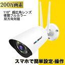 防犯カメラ ワイヤレス 屋外 監視カメラ 300万画素 5G対応 防犯灯 IP66防水 簡単設置 録画機不要 日本語説明書 SDカー…
