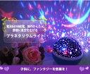 ★雰囲気作り!★お部屋に星空♪ プラネタリウムライト 雰囲気作り ホームスター 星空ライト 投影モード ライトモード…