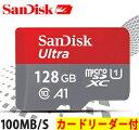 サンディスク Sandisk128GB マイクロsdカード class10 カードリーダー付き 超高速 最大読込100mb/s UHS-1対応 5年保証 SDXCカード クラス10 メモリカード sdカード TFカード マイクロsdカード 入学 卒業 防犯カメラ スマートフォン タブレット 翌日配達送料無料