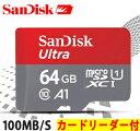 サンディスク Sandisk 64GB マイクロsdカード class10 カードリーダー付き 超高速 最大読込100mb/s UHS-1対応 5年保証 SDXCカード クラス10 メモリカード sdカード TFカード マイクロsdカード 入学 卒業 防犯カメラ スマートフォン タブレット 翌日配達送料無料