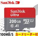 サンディスク Sandisk200GB マイクロsdカード class10 カードリーダー付き 超高速 最大読込100mb/s UHS-1対応 5年保証 SDXCカード クラス10 メモリカード sdカード TFカード マイクロsdカード 入学 卒業 防犯カメラ スマートフォン タブレット 翌日配達送料無料
