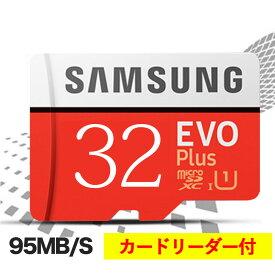 サムソン 32GB SAMSUNG SDカード マイクロsdカード class10 カードリーダー付き 超高速 最大読込100mb/s UHS-1対応 5年保証 SDXCカード クラス10 メモリカード sdカード TFカード マイクロsdカード 入学 卒業 防犯カメラ スマートフォン タブレット 翌日配達送料無料