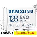 サムソン 128GB SAMSUNG SDカード マイクロsdカード class10 カードリーダー付き 超高速 最大読込100mb/s UHS-1対応 5年保証 SDXCカード クラス10 メモリカード sdカード TFカード マイクロsdカード 入学 卒業 防犯カメラ スマートフォン タブレット 翌日配達送料無料