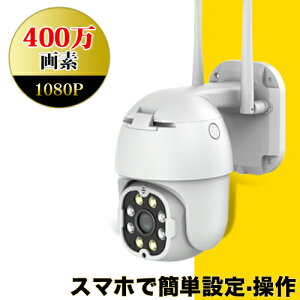 防犯カメラ 屋外 wifi 400万画素 パンチルト PTZ 夜間フルカラー ワイヤレス sdカード録画 防水 双方向音声 設置簡単 WIFI 有線 工事不要 日本語アプリ対応 動体検知 監視カメラ 防犯カメラセット