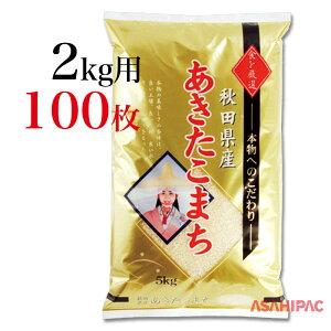 米袋 ラミ ゴールド・秋田県産あきたこまち2kg用×100枚