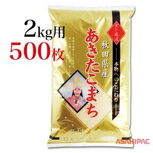 米袋 ラミ ゴールド・秋田県産あきたこまち2kg用×500枚