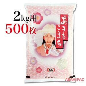 米袋 ラミ 桜・あきたこまち2kg用×500枚