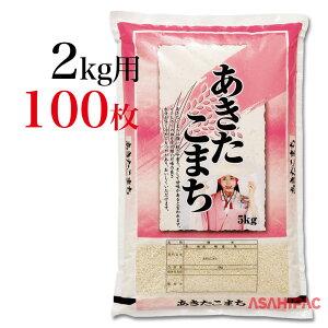 米袋 ポリポリ 額縁・あきたこまち2kg用×100枚