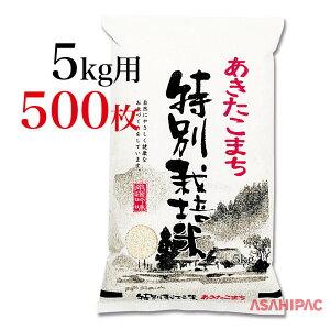 米袋 和紙 雲竜柄・ふるさと特別栽培米あきたこまち5kg用×500枚