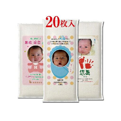 【業務用 米袋】赤ちゃん米用印刷できる米袋×20枚